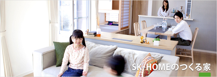 SK-HOMEのつくる家